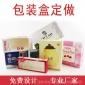 广东广州纸盒包装订制礼品盒纸盒定做天地盖翻盖盒定制礼品包装盒礼盒订做价格