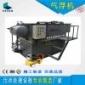 溶气气浮机气浮刮渣机印染废水脱色污水处理一体化气浮机华美厂家
