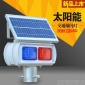 直销太阳能爆闪灯高亮双面红蓝LED道路灯太阳能交通警示灯