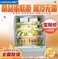 悍舒HS-BHLG-01120L圆弧冷藏柜